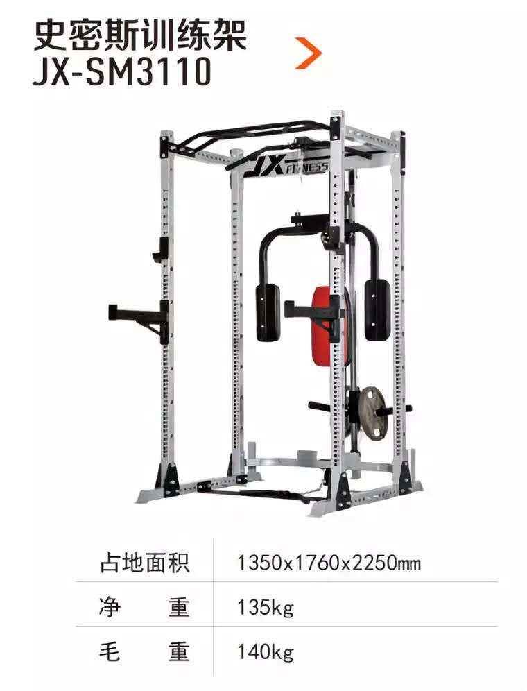 JX-SM3110